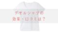 deol shirt3 2 120x67 - 服についてしまったワキガの臭い!洗濯してもとれないときは?